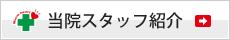 当院スタッフ紹介
