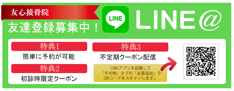 LINE登録!